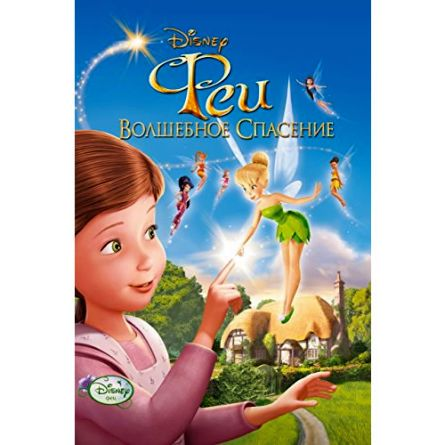 Fairies: Tinker Bell and the Great Fairy Rescue: Animate DVD (for NZ Buyers)